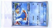 PROMO POKEMON JAPONAISE N° 048/PCG-P MUDKIP (Sealed)
