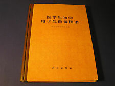 Electron Microscope Image for Biology in Medical Applications in Chinese 1st Ed