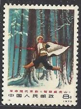 "P R CHINA 1970 N3 ""The cultural revolution stamp "" (Tiger Mountain) MNH O.G."
