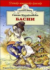Bulgarian traditional stories book kids children most popular bg language