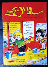 Bissat El Rih بساط الريح Arabic Comics Color Lebanese Original #26 Magazine 1962