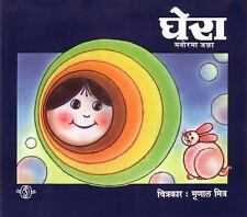 Circle (Hindi) by Manorama Jafa (2008, Paperback)