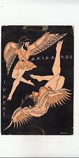 BF29170 dedale et icare greece painting painture   front/back image