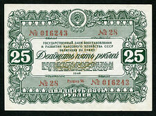 Russia USSR State Loan Bond 25 Rubles 1946 XF Condition !!!