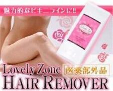 Edonisu Lovely Zone Hair Remover Bikini Line Depilatory Cream