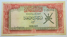OMAN: 1 Rial since 1977 in VG Condition. Collectible banknote Serial: 1/9 034775