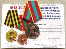 RUSSIAN LABOUR VETERAN MEDAL: 70th ANNIVERSARY OF VICTORY IN WWII, 1945-2015