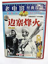 Bian Zhai Feng Huo - Chinese movie 1957 - DVD