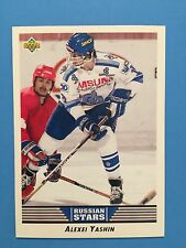 Alexei Yashin RC  1992-93 Upper Deck #334  Ottawa Senators  NM/MT