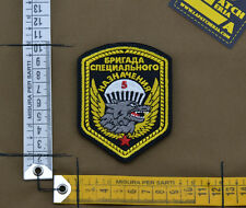 "Ricamata / Embroidered Patch ""5th Spetsnaz Brigade"" with VELCRO® brand hook"