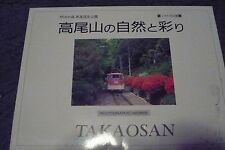Takaosan Postcard Set ~ 8 Postcards ~ Japanese ~ Excellent Condition