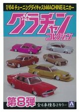 AOSHIMA 1/64 Japanese Classic Car Gurachan collection Part.8 (12 pieces BOX) New
