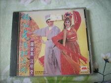 a941981  Liza Wang 汪明荃 Rare Chinese Opera CD 楊枝露滴牡丹開 Sealed Copy