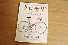 JAPAN Steel Road Bike Book/Pipe Catalog CHERUBIM KALAVINKA SAMSON EVEREST KAISEI