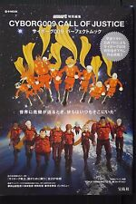JAPAN Cyborg 009 Call Of Justice (Perfect Mook)