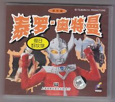 Ultraman Taro 2-VCD set vol. 6 Episodes 21-24 - Chinese Dub Tokusatsu
