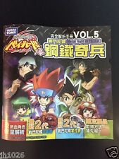 NEW TAKARA TOMY BEYBLADE METAL FUSION FIGHT MASTER Official Handbook Guide Book