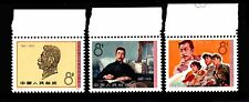 China 1976 stamps MNH #789