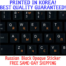 Russian Keyboard Sticker for Mac/Apple or Windows Centered Keyboard