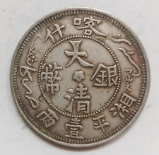 Empire of Silver China Da Qing Xiang Ping Silver Dragon Silver Coin