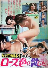 SCHOOLGIRL REPORT 7 SCHULMADCHEN Japanese B2 movie poster SEXPLOITATION 1975