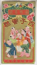 VINTAGE CHINESE ADVERTISEMENT - GREAT COLOR