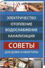 In Russian book - Tips about the electrical, heating, water supply, sewerage