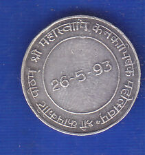 SWAMY GEE TOKEN SILVER IN  5  GRAM