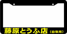 YELLOW INITIAL D lowered tofu shop japan JDM turbo racing License Plate Frame