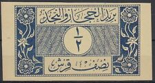 1926 saudi Arabia Nejd large pince colour proof, MNH/** [sr3001]