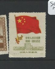 CHINA PRC (P1103A) SC63 FLAG NGAI