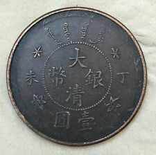 Chinese Qing Dynasty Emperor Guangxu cash coin 19th 39mm