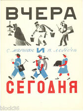 1966 Russian card Book cover to S.Marshak's YESTERDAY AND TODAY by V.Lebedev