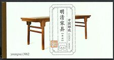 China 2012-12 Ming & Qing Dynasties Furniture Stamp Booklet 承具 SB-46