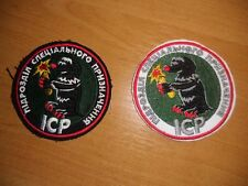 PATCH POLICE UKRAINE  - BOMB, EOD, Sapper  unit - ORIGINAL! RARE! Lot 2 patches!