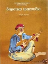 144 GREEK TRADITIONAL FOLK DIMOTIKA SONGS #1 MUSIC BOOK [Guitar- Paino,Keybord]