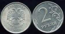 RUSSIE   2  roubles  2007