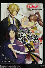 "JAPAN novel: Hakuouki Sekkaroku ""Ake"""