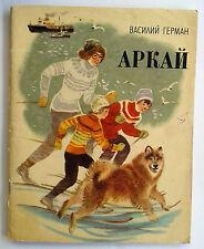 Russische Bücher  Russian Book В.Герман Аркай Повесть 1984 66стр