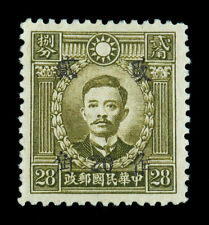 China 1943 stamps Unused #107