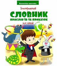 Ukraine Ukrainian Book - Illustrated Dictionary of Proverbs and Sayings for Kids