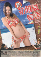 Virgin Dreeeeam AKA Virgin Dream DVD Aino Kishi Japanese NEW R0 Eng Sub
