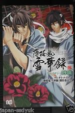 "JAPAN Manga: Hakuouki Sekkaroku Anthology ""Reirou"""