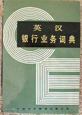 English to Chinese Dictionary of Banking (Finance, Business)