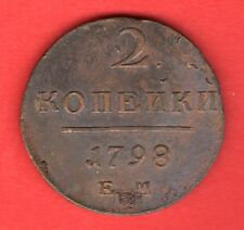 RUSSIA RUSSLAND 2 KOPEKS 1798 YEARS COPPER COIN  169