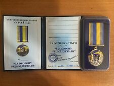 "ORDER MEDAL MILITARY UKRAINE "" DEFENSE ""- WAR EAST UKRAINE DONBASS - ORIGINAL!"