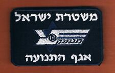 ISRAEL POLICE TRAFFIC DIVISION BREAST PATCH  PATCH