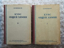 2 Old 1943 Russian Books General Chemistry Course B.V.Nekrasov