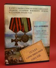 Russian ST. GEORGE CROSS Book Military Order Badge ZOVO #81000-91100 FULL LIST !