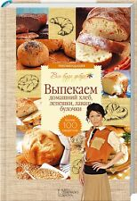 In Russian cook book - Homemade bread, tortillas, pita - Выпекаем домашний хлеб